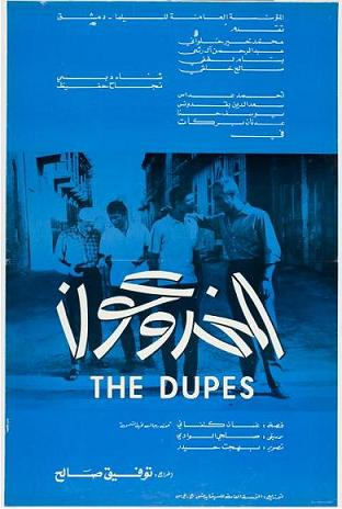 essays kanafani ghassan men in the sun Home films friday films: 'the dupes,' inspired by ghassan kanafani's 'men in the sun this friday, it's the classic the dupes, based on palestinian author ghassan kanafani's men in the sun, translated into english by hilary kilpatrick.