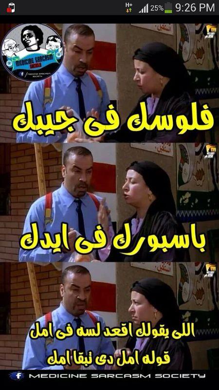 egyptianhumor