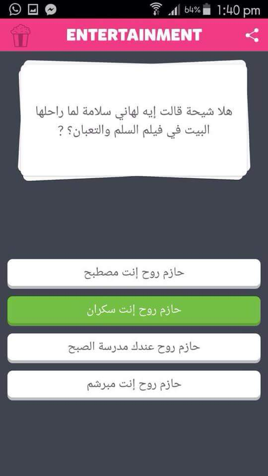 When Trivia Crack Was Egyptian