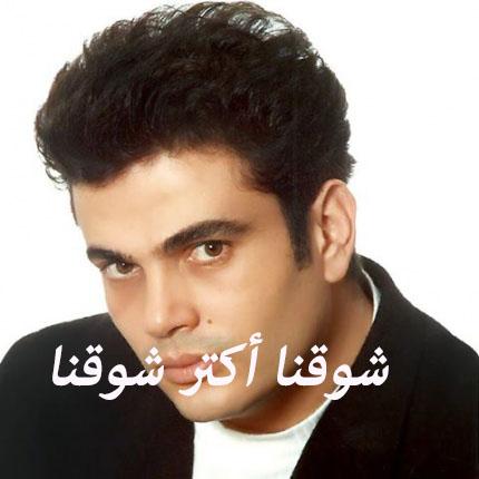 عمرو دياب يسترجع صوره القديمة copy