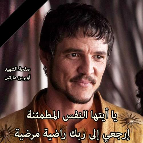 10426778_758067314244550_6240342443773650017_n 17 times game of thrones official arabic page memes were spot on