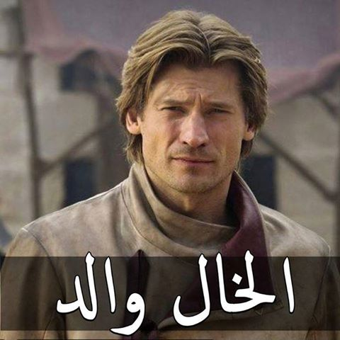 11029908_835788509823506_8434678805259172276_n 17 times game of thrones official arabic page memes were spot on