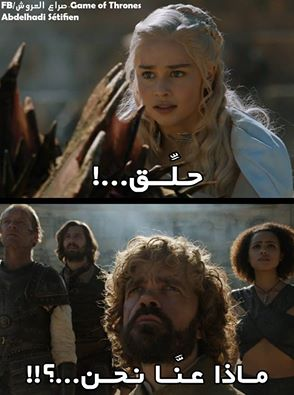 11537811_857165001019190_5495043690711817479_n 17 times game of thrones official arabic page memes were spot on