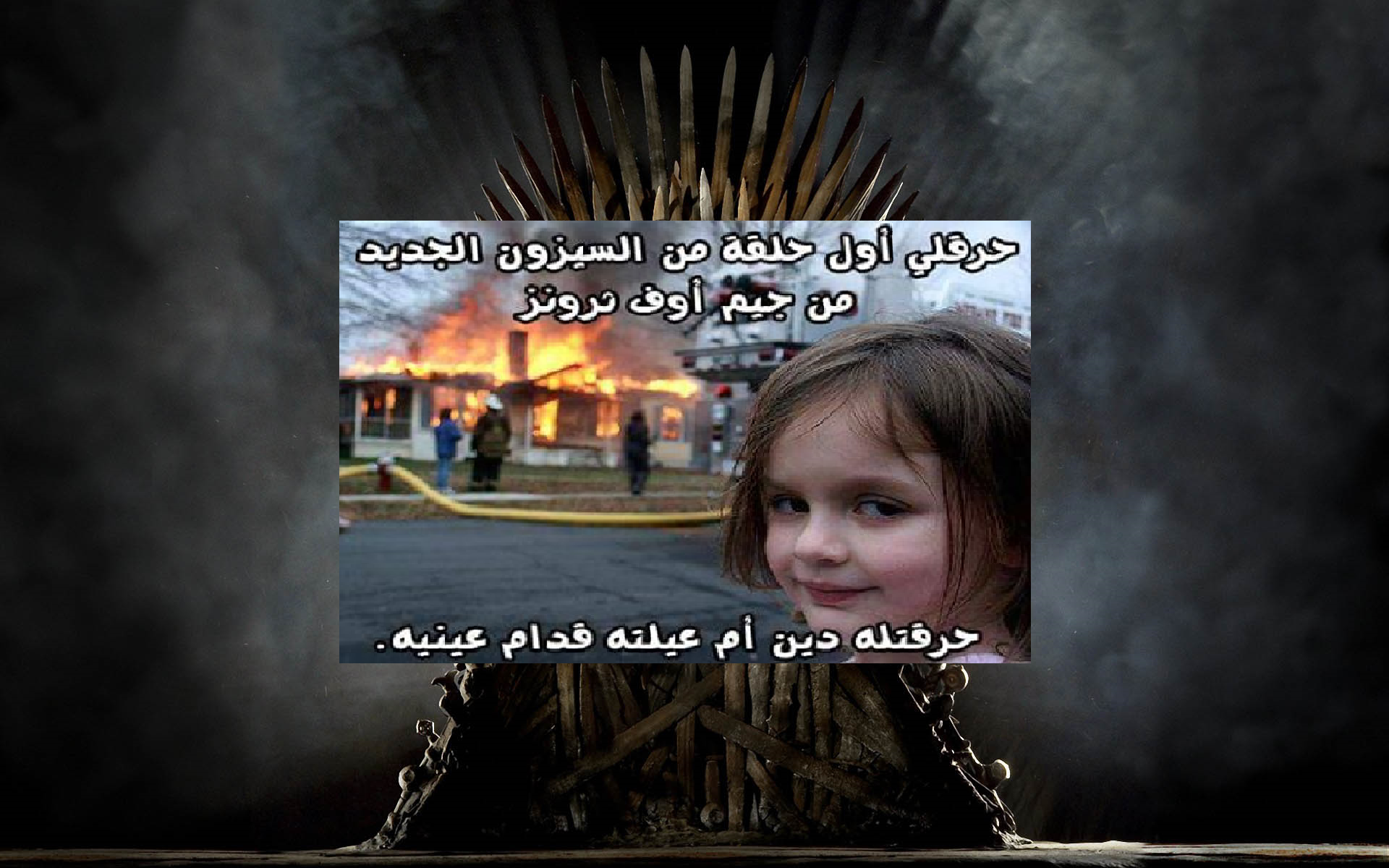 17 times game of thrones  official arabic page memes were