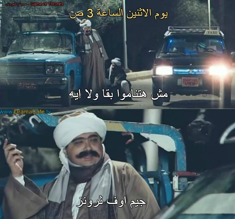 got4 17 times game of thrones official arabic page memes were spot on