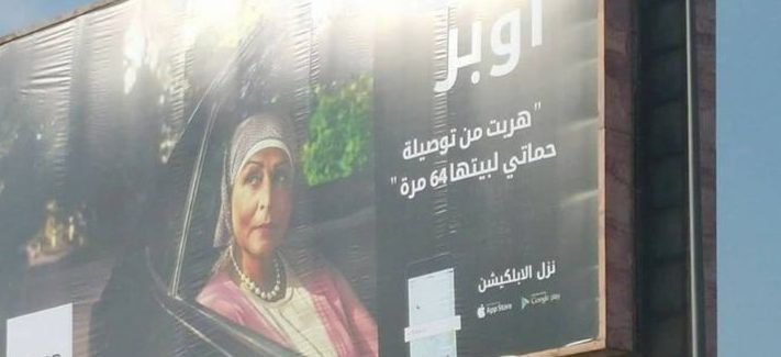 Uber Cars List Egypt >> Consumer Protection Agency Prevents Uber Egypt Campaign Mocking Mothers-in-Law