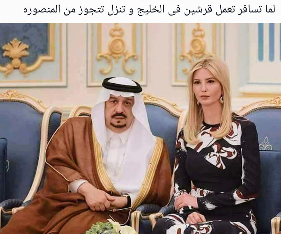 18644673_466477260361686_486276229_n social media hilariously reacts to ivanka trump in saudi arabia
