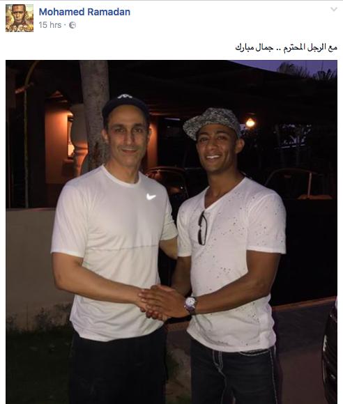 mohamed ramadan justifies posting a photo with gamal mubarak