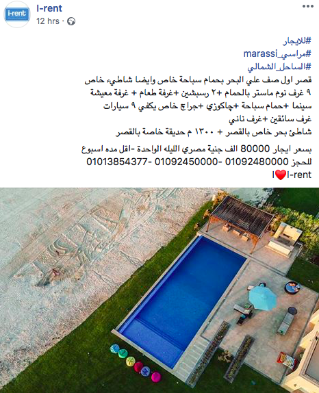 Viral Ad: Marassi Ad Goes Viral After Asking For EGP 80K/Night