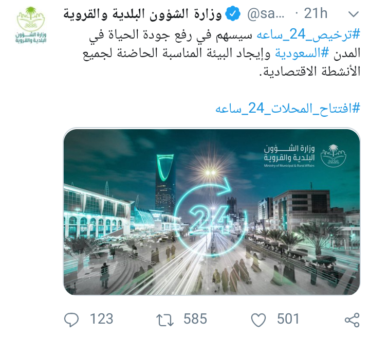 For the First Time Ever Saudi Arabia Allows Shopping 24/7