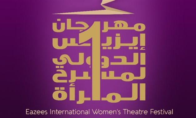 The International Isis Festival for Women's Theater