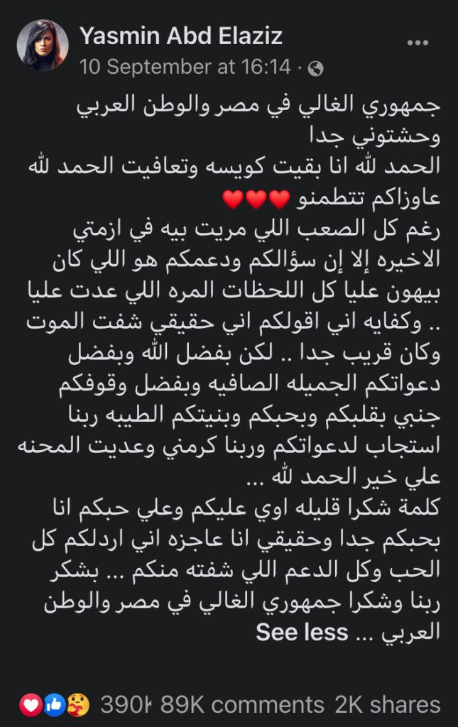 Yasmine Adel Aziz