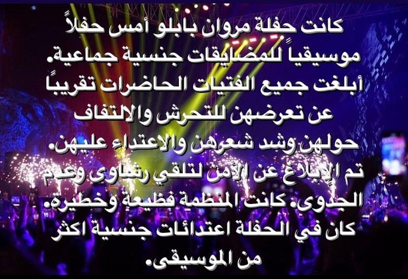 Marwan Pablo Concert